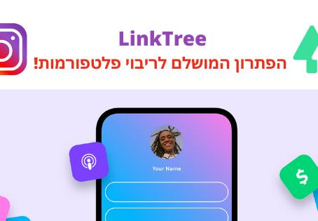 Linktree  | הפתרון המושלם לריבוי פלטפורמות