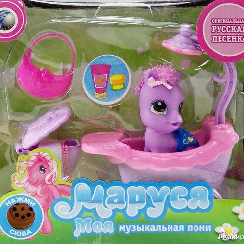 10-403-88 Пони Маруся с ванной и аксесс. со звуком в кор.