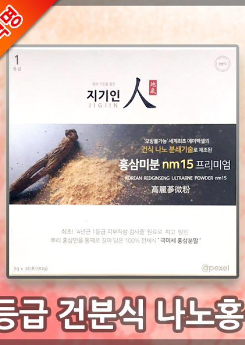 나노 혁명 1등급 나노홍삼/Nano Red Ginseng Powder