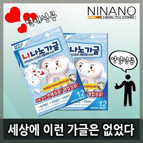 니나노가글 2개