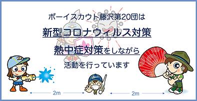 F20 コロナ対策(直線枠).png