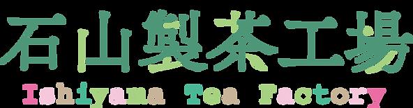 ishiyama_tea_factory22.png