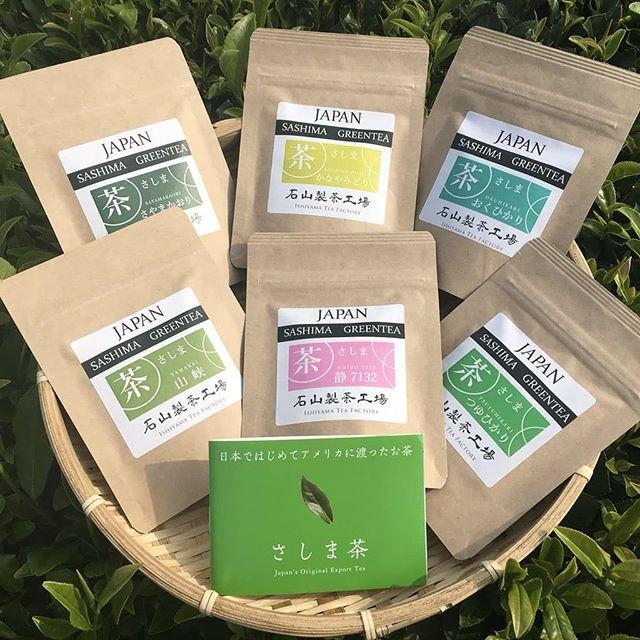 さしま茶の石山製茶『新茶・品種茶セット』販売開始♪___シングルオリジンティーに