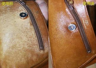 Repair Damege Bag A4 yoko POP_no telop_n