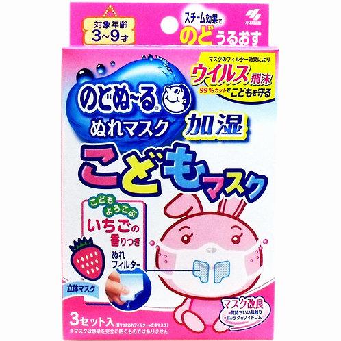 日本 小林製藥 兒童加濕口罩 (3~9歲) (士多啤利香味) (3個裝)