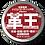 Thumbnail: 革王 STARTER KIT 套裝