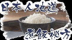 Japanese Cooking Secret 2.png