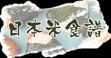 Recipe of Japan Rice 2.png