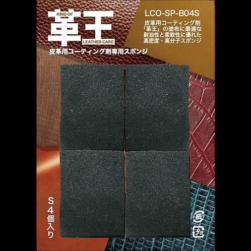 革王專用海綿(黑色-更高密度版)