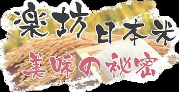 Tasty Secret of Lok Fong 2.png