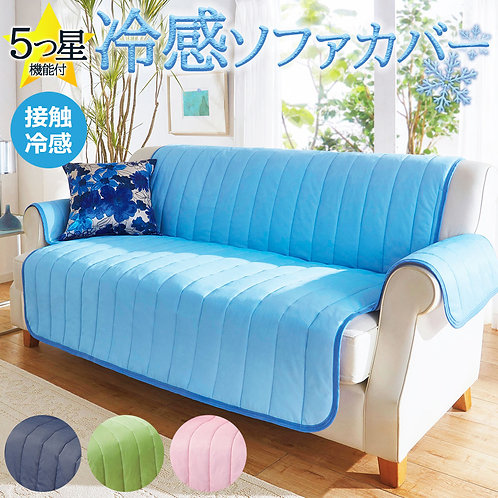 【代購】(3人用)日本5星機能 冷感沙發墊 (四色選擇)