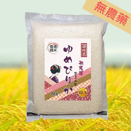 北海道 南幌產「夢美人」無農藥日本米(1kg)
