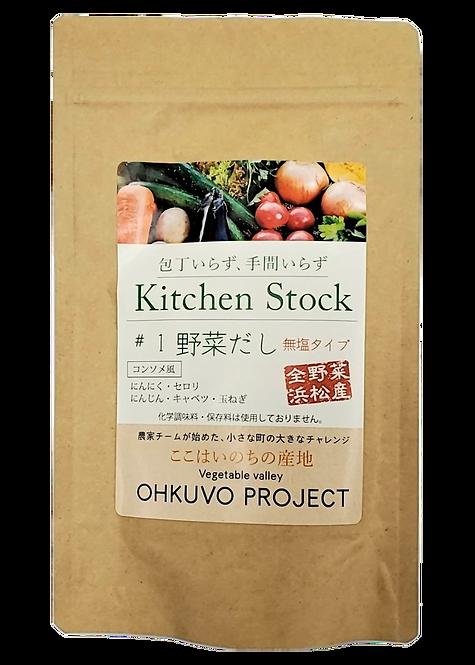 日本有機野菜湯包(無鹽)