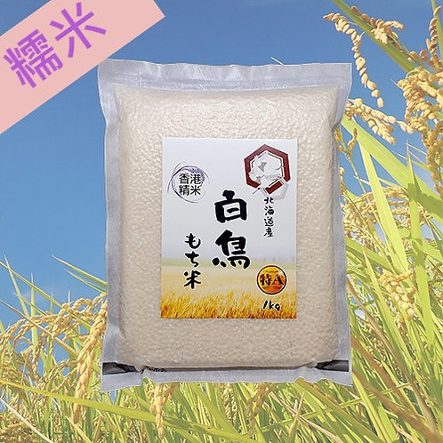 北海道 風連產「白鳥 」日本糯米(1kg)