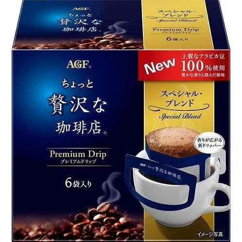 AGF Premium Drip Special Blend 贅沢咖啡店華麗滴漏咖啡 (8g x 6袋裝) 48g