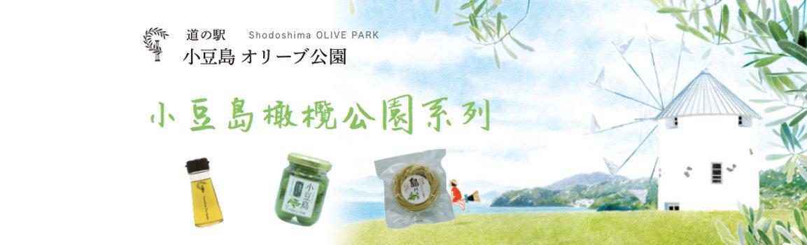 小豆島橄欖公園.jpg