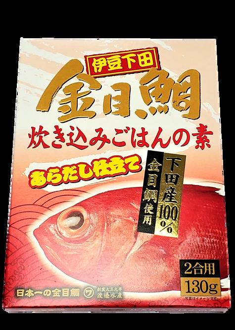 伊豆 金目鯛炊飯素