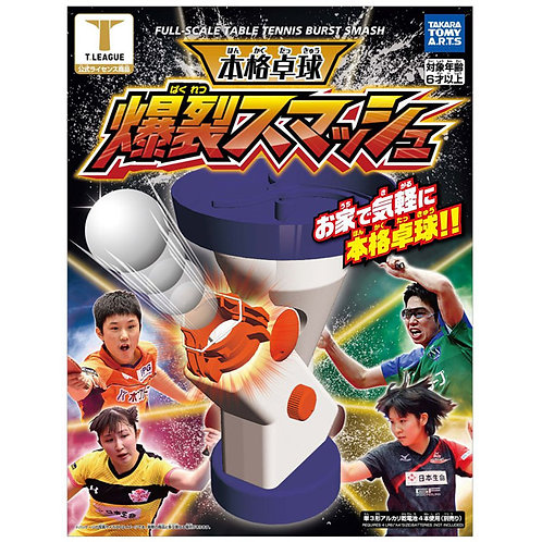【代購】日本TAKARA TOMY 本格卓球 乒乓球發射器套裝