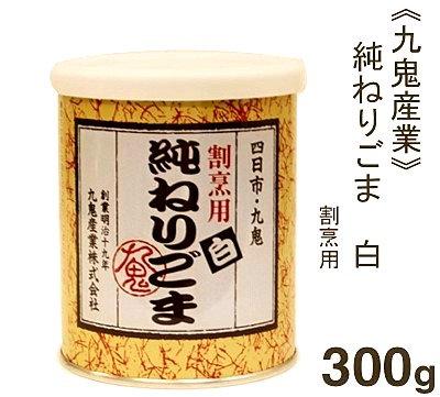九鬼煮食用白胡麻醬 (300g)