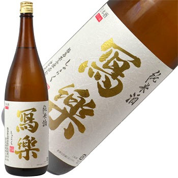 寫樂 純愛仕込 純米酒(720ml)