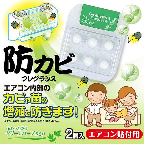 Aimedia日本製冷氣防霉貼 (2個裝)