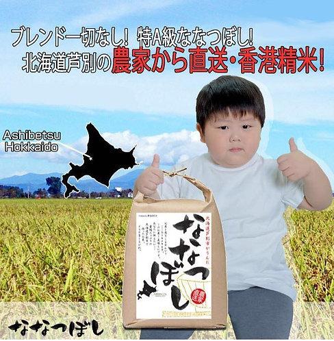 日本北海道芦別 特A級七星米(2KG/5KG)