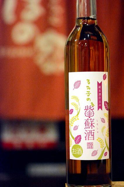 Rumiko の紫蘇酒