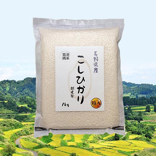 長野縣 八重原產「越光」日本米(1kg)