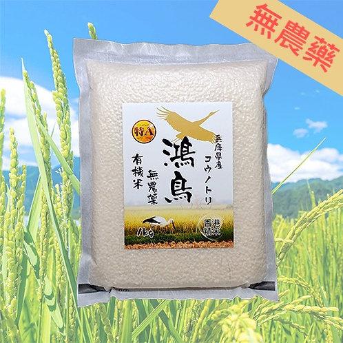 兵庫縣 但馬產「鴻鳥」無農藥日本米(1kg)