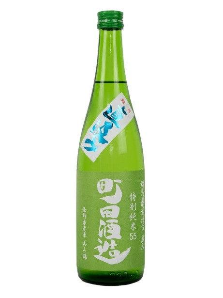 町田酒造 特別純米 美山錦 生酒