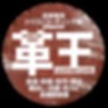革王商品logo-Master-003_outline.png
