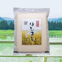 北海道「星丸」日本米(1kg)