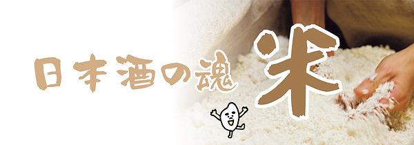 日本酒之魂_米_2.jpg