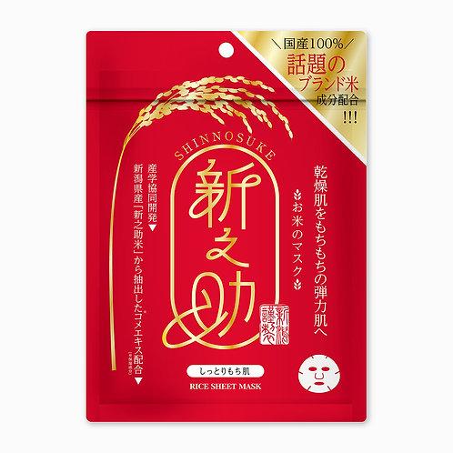 日本 新之助 大米面膜 滋潤肌 紅色(10枚)