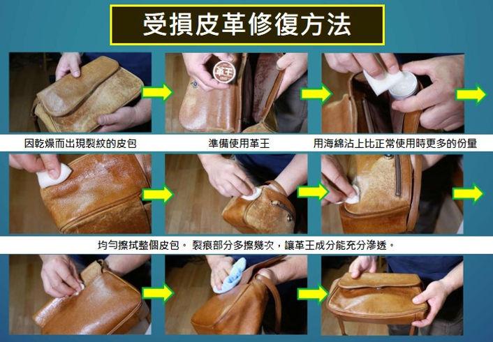 對受損皮革的使用方法 CHI.jpg