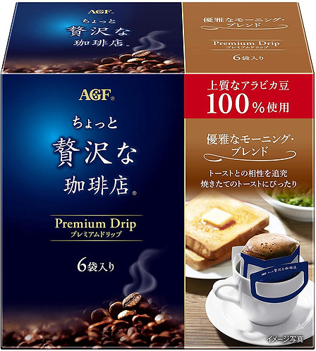 AGF Premium Drip 贅沢咖啡店華麗滴漏咖啡-優雅早晨(Moring Blend)