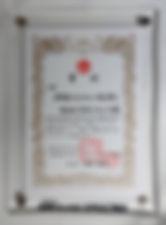 DIY商品コンテスト銀賞表彰盾.jpg