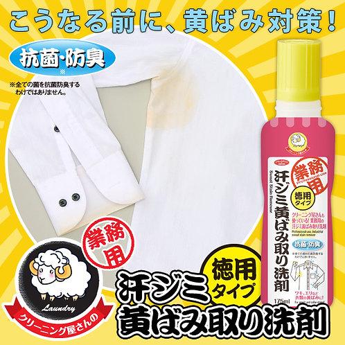 Aimedia 日本製衣物汗漬潔白劑