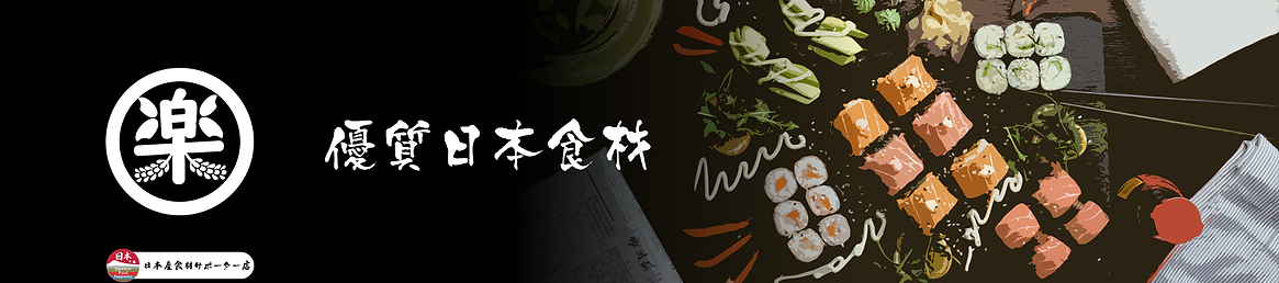 japan food collection.png