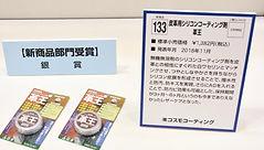銀賞02.jpg