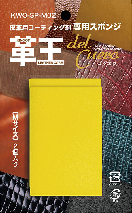 革王專用海綿(黃色-基本版)
