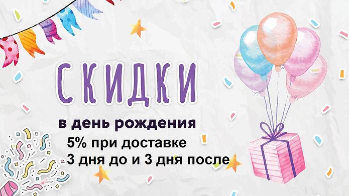 happy-birthday-skidki.jpg