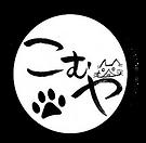 こむやロゴ.png