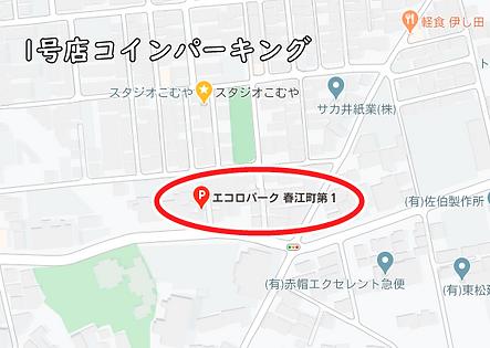 1号店駐車場.png
