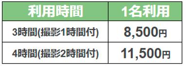 撮影サービス料金表.png