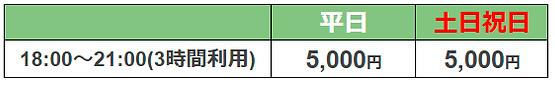 アフター料金用.png