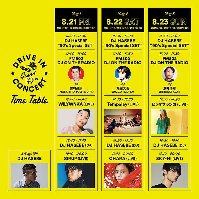 timetable_200808_修正.jpg
