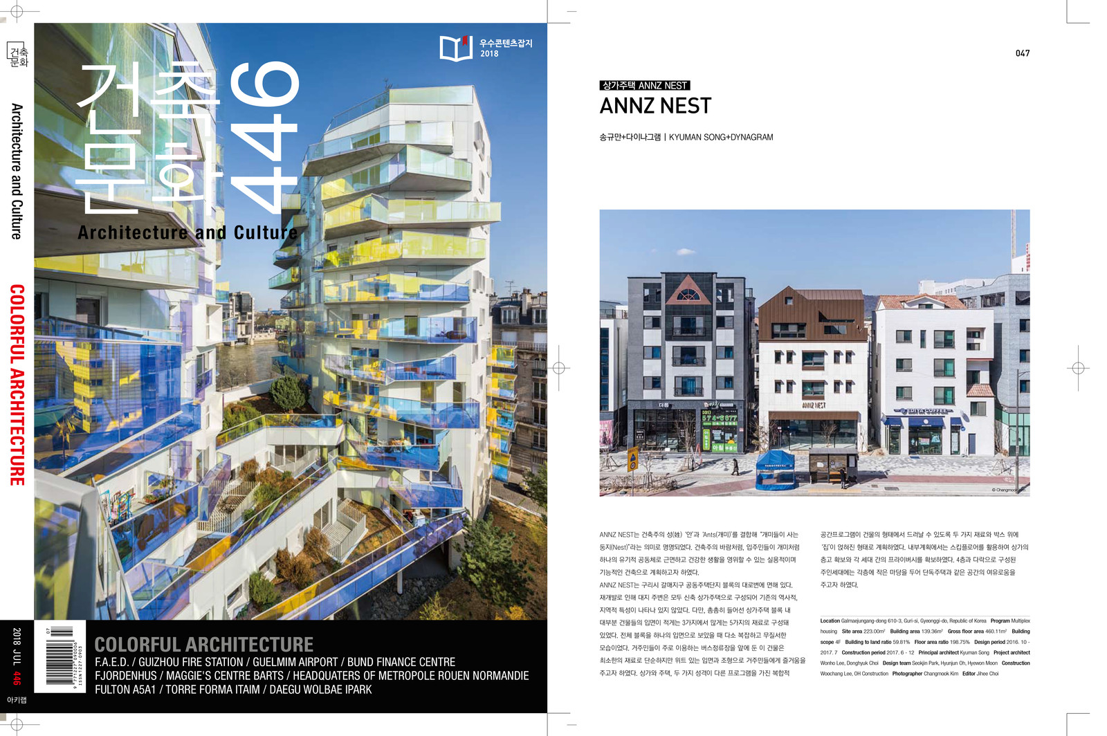 Architecture and Culture Article 'ANNZ NEST'