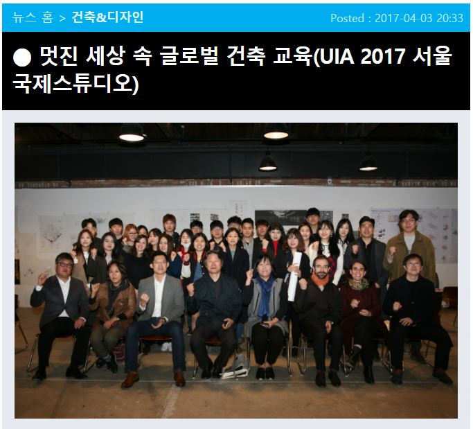YTN News Article 'UIA 2017 Seoul'