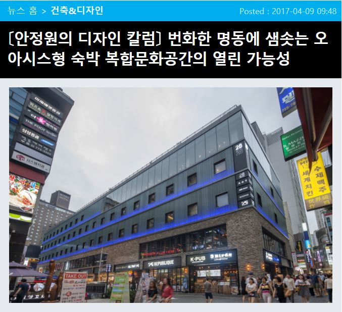 YTN News Article 'Hotel 28'